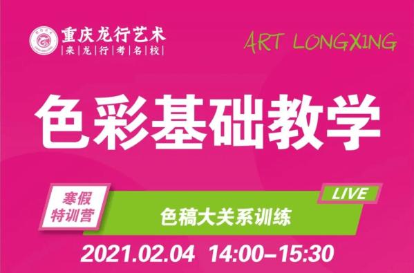 重庆美术培训班|龙行艺术线上寒假课程:色彩基础
