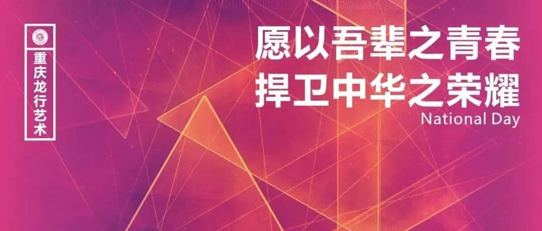 国庆 · 目光所致皆为华夏 五星闪耀皆为信仰