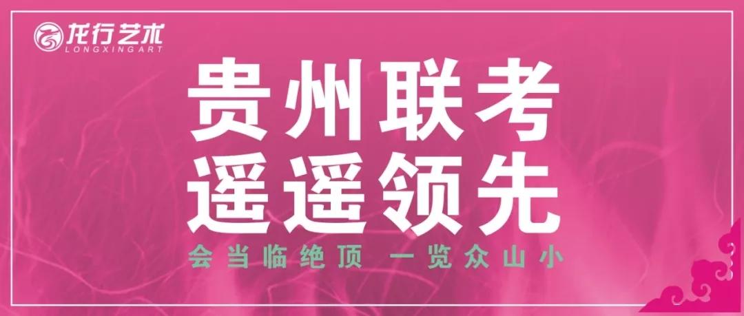 【龙行艺术教育贵州联考捷报】独占鳌头,笑傲贵州美术联考-重庆画室