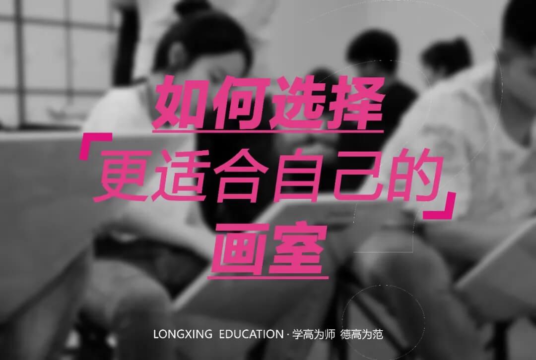 重庆美术培训学校小龙引领你避免踩雷!精准狙击美院名校-选择大于努力