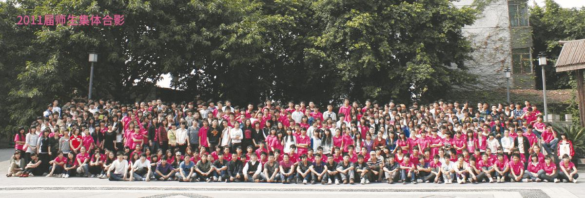 重庆龙行艺术学校2011届师生集体合影