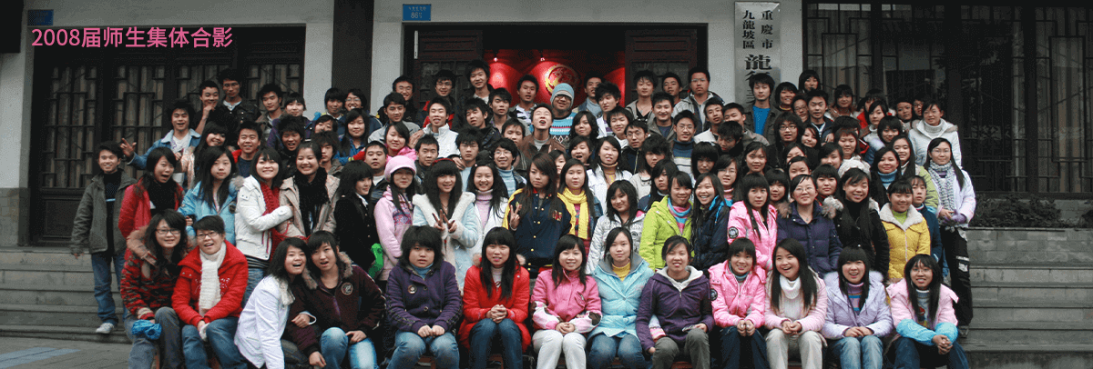 重庆龙行艺术学校2008届师生集体合影