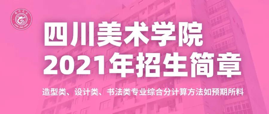 重庆考生必看!四川美术学院2021年招生简章及录取综合分计算方法