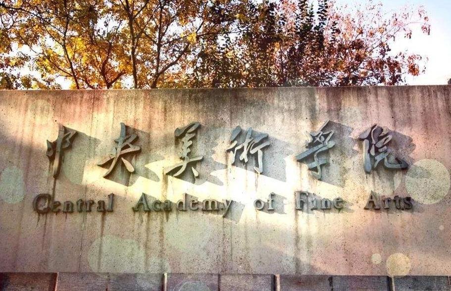 中央美术学院,重庆美术培训,重庆画室美术