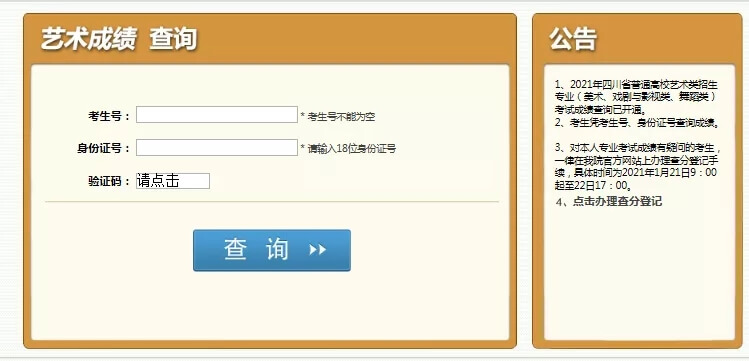 重庆艺考生注意了!四川省艺术类校考资格线已出!图五