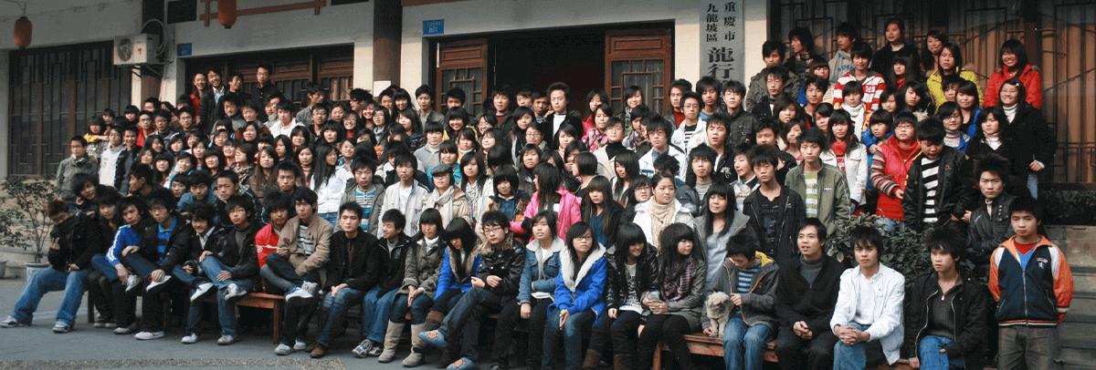 重庆龙行艺术学校2009届师生集体合影
