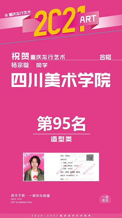 重庆龙行画室优秀学院——杨宗璇