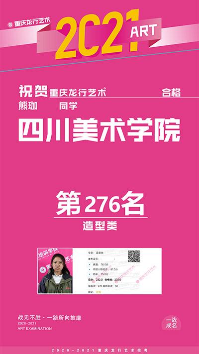 重庆龙行画室优秀学院——熊珈