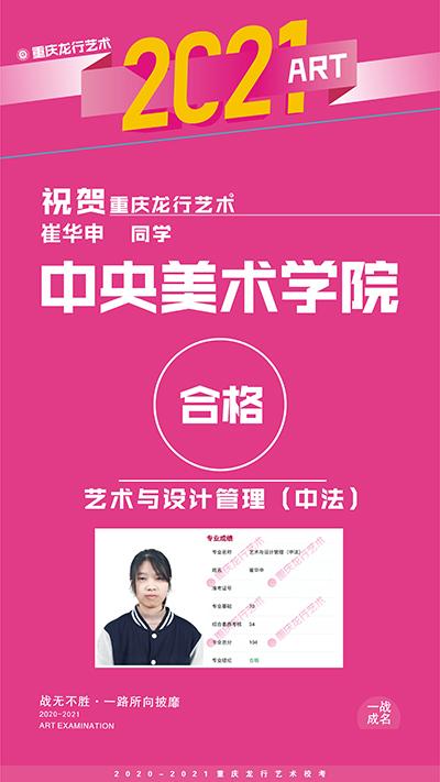 重庆龙行画室优秀学员——崔华申