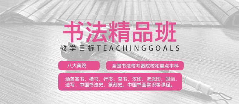重庆龙行画室-书法精品班