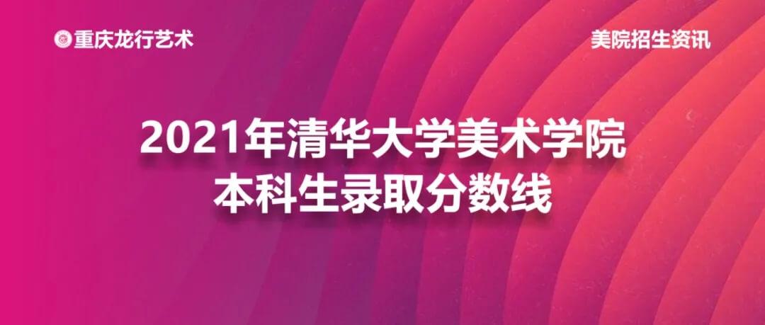 2021年清华大学美术学院本科录取分数线公布