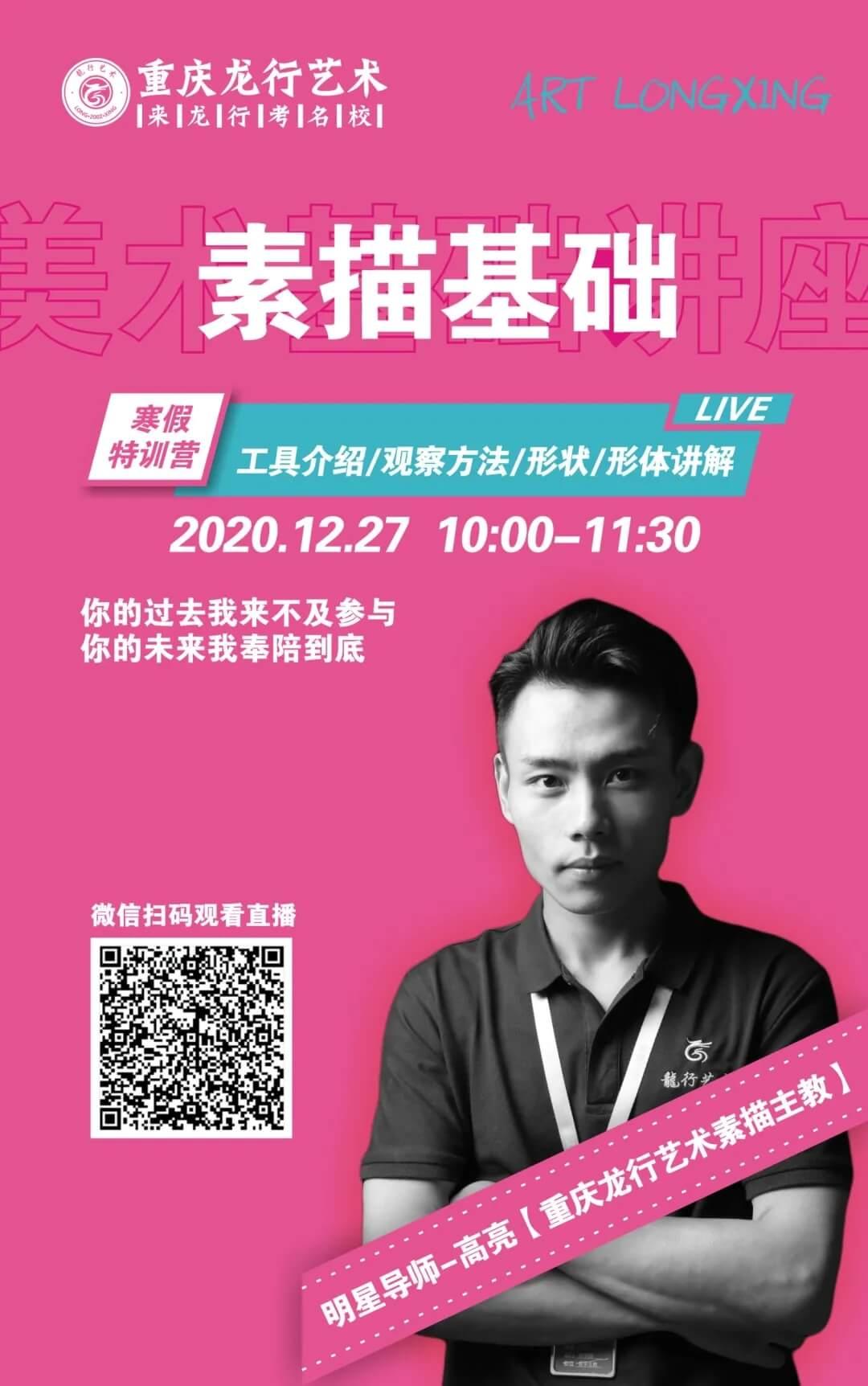 重庆龙行艺术画室培训班!线上寒假课程第一讲:素描基础