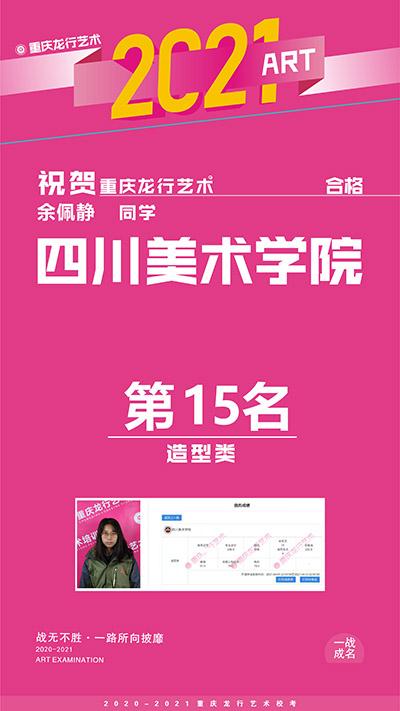 重庆龙行画室优秀学院——余佩静