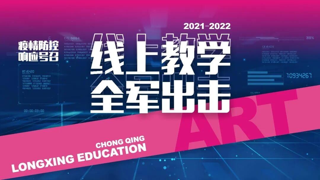 【重庆龙行艺术线上课程全面展开】第一期-全方位教学云管理 一个不落