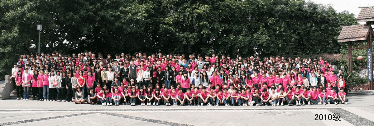 重庆龙行艺术学校2010届师生集体合影