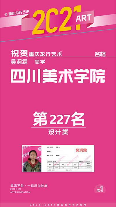 重庆龙行画室优秀学院——吴泂霖