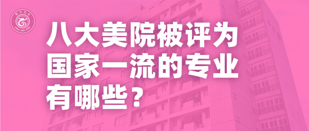 重庆美术集训画室分享!八大美院被评为国家一流的专业有哪些?