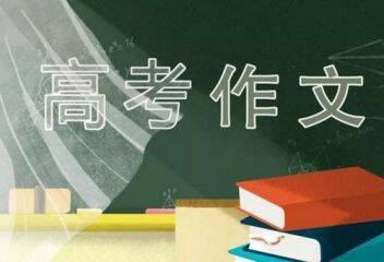 2020年全国高考语文作文新鲜出炉,看重庆美术培训班同学如何吐槽!