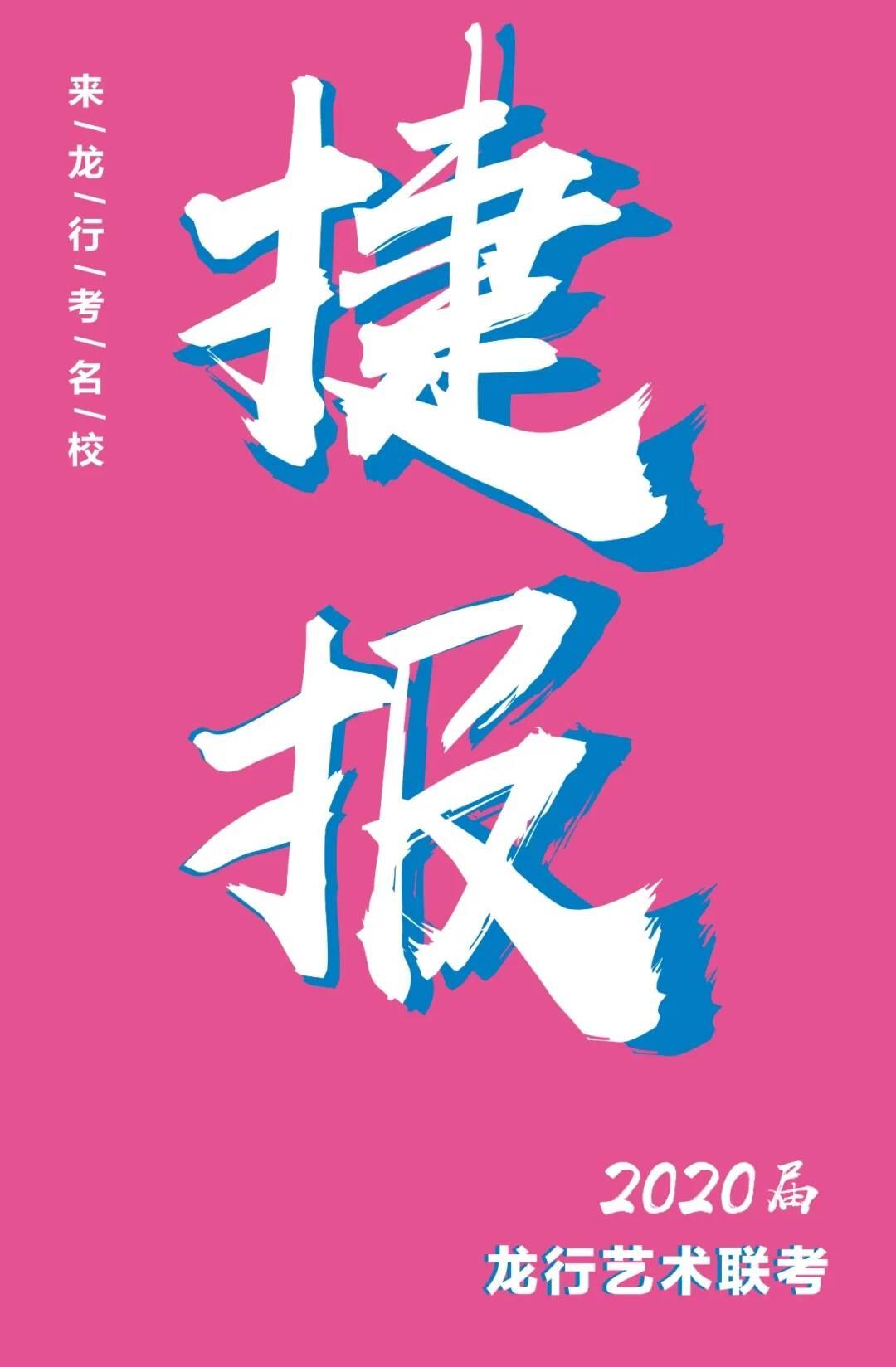 龙行2021届招生简章 ▏绘画改变命运,艺术成就人生