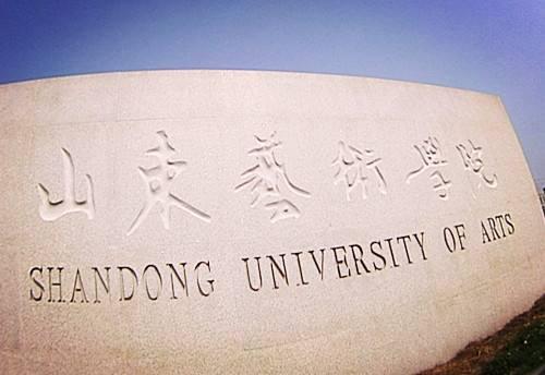 重庆美术培训班老师整理!山东艺术学院2021年招生模式及专业