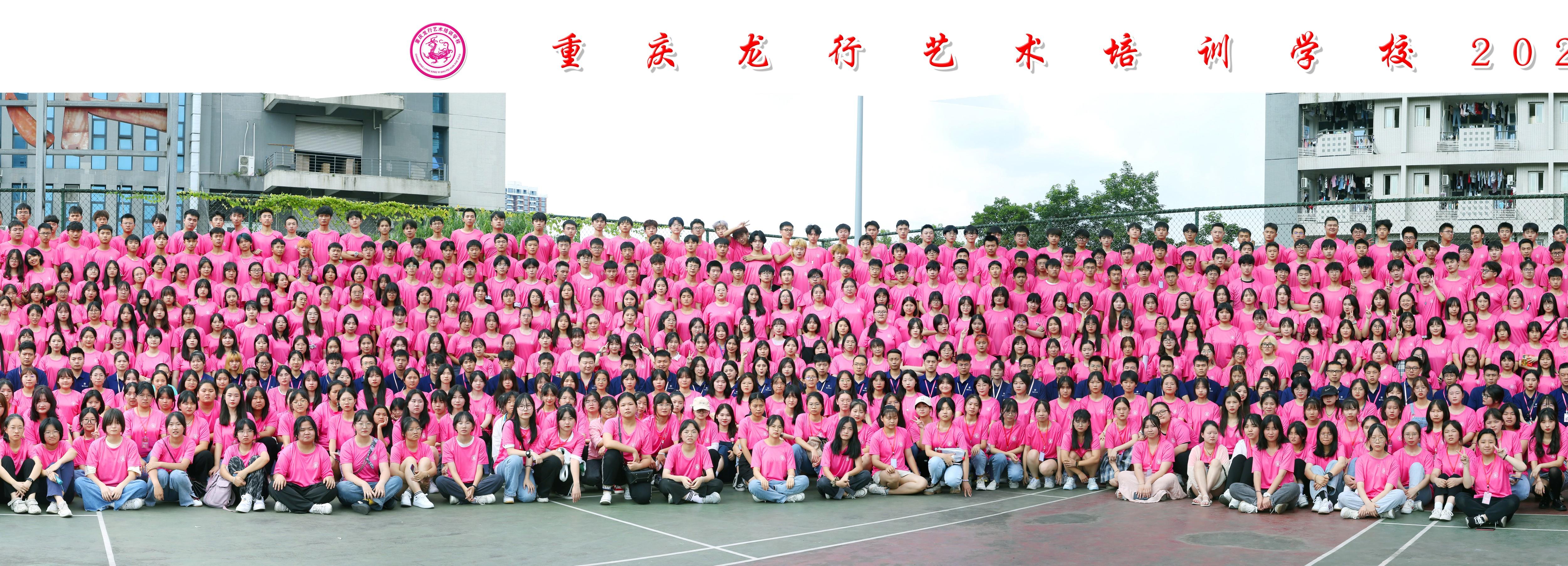 重庆龙行艺术学校2022届师生集体合影