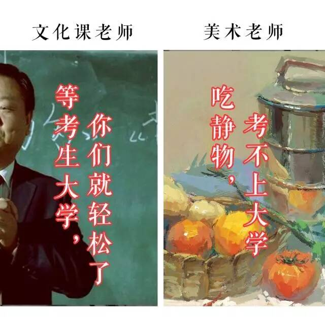 重庆十大画室中美术老师VS文化老师的终极之战?你猜谁会赢?