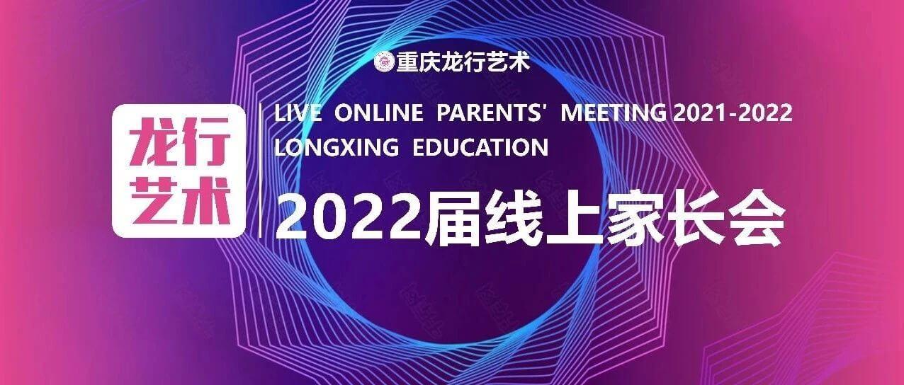 【重庆龙行艺术】家校互联-2022届线上家长会