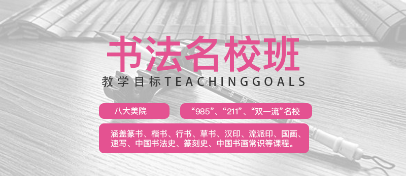 重庆龙行画室-书法名校班