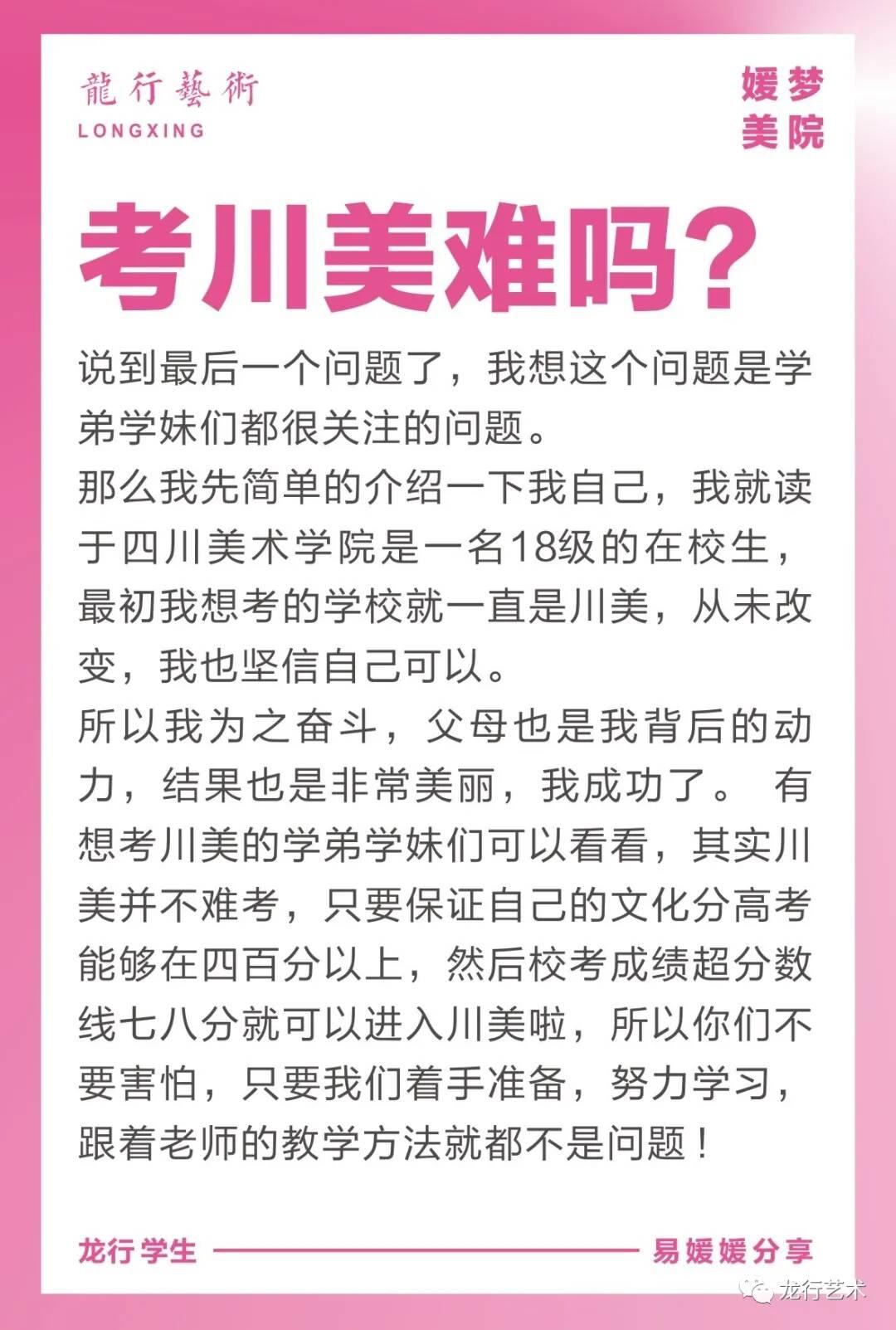 学姐说|四川美院文化分要求多少? 我应该参加校考吗?