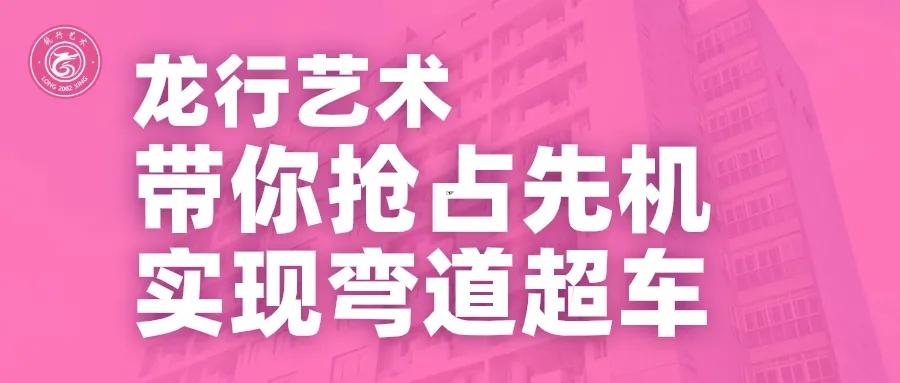 重庆龙行艺术画室发出寒假征集令啦!带你抢占艺考先机实现弯道超车