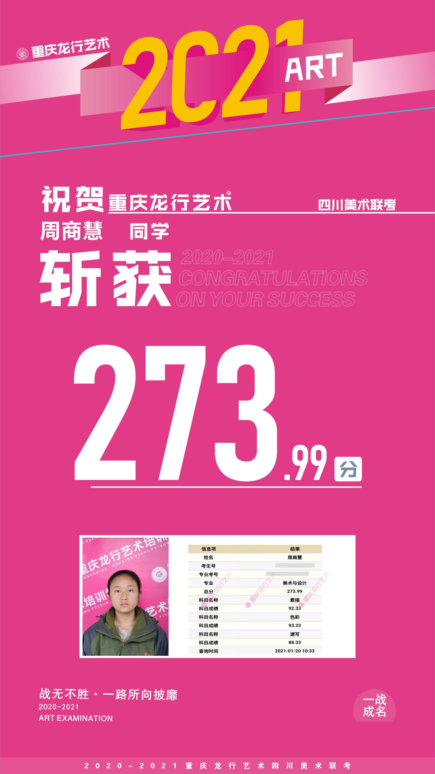 重庆龙行艺术画室优秀学员一周商灰