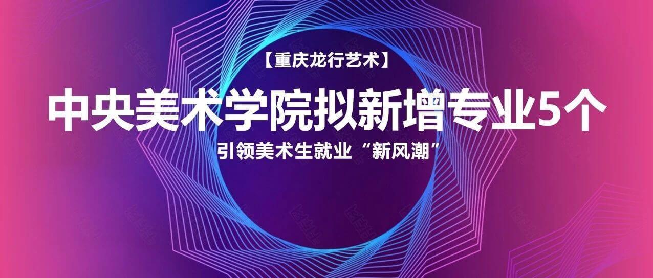 """中央美术学院拟新增专业5个!引领美术生就业""""新风潮"""""""