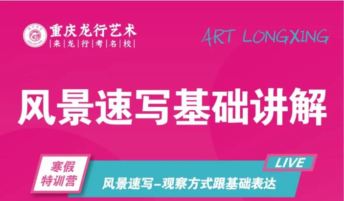 【重庆美术校考寒假特训营】重庆龙行艺术线上寒假课程第三讲:风景速写基础