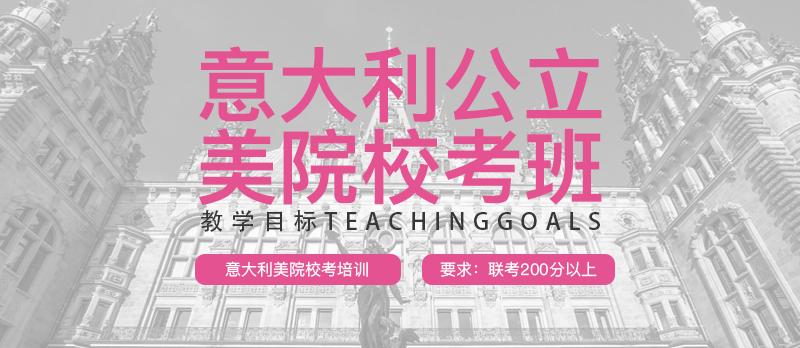 重庆龙行画室-意大利公立美院校考班