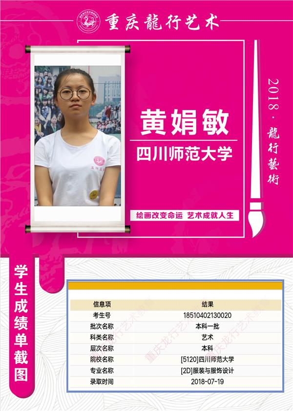 重庆龙行美术培训画室2018年录取成绩