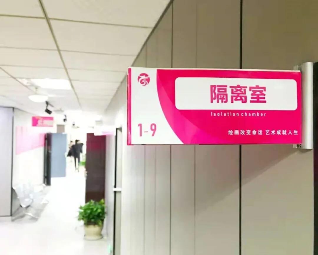 重庆龙行艺术多措并举做好防疫行动,全封闭式管理保障