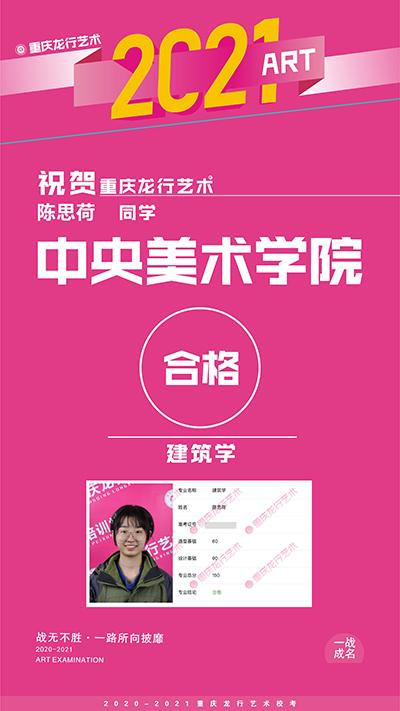 重庆龙行画室优秀学员——陈思荷