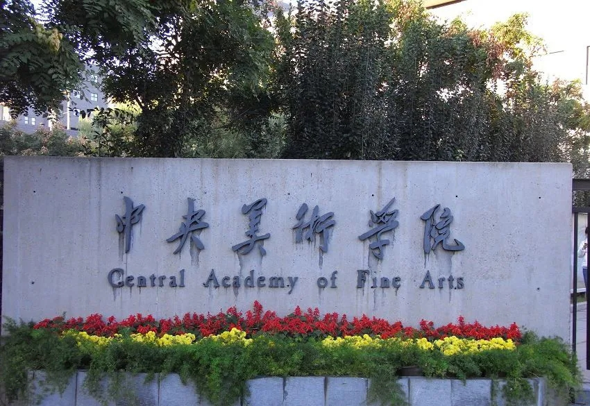 重庆美术培训画室美术生想进央美?画成这样就可以了!