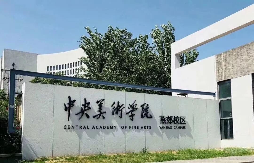 2021年各艺术院校继续扩招,考试难度降低 | 重庆美术集训画室考生一定要参加校考!