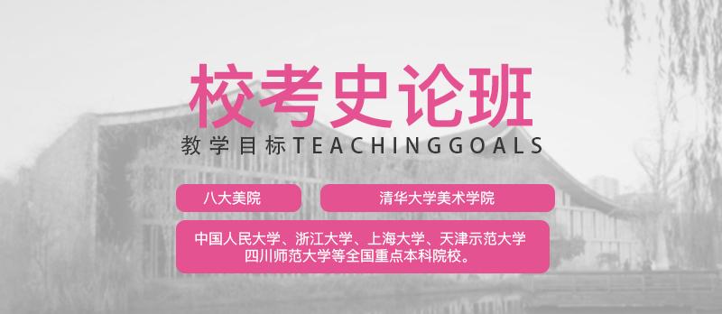 重庆龙行画室-校考史论班