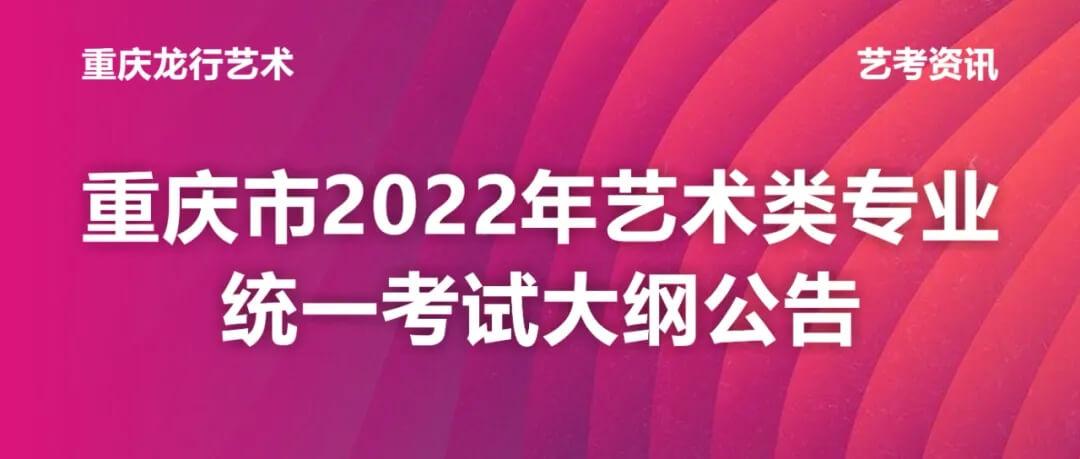 重庆市2022年艺术类专业统一考试大纲公布