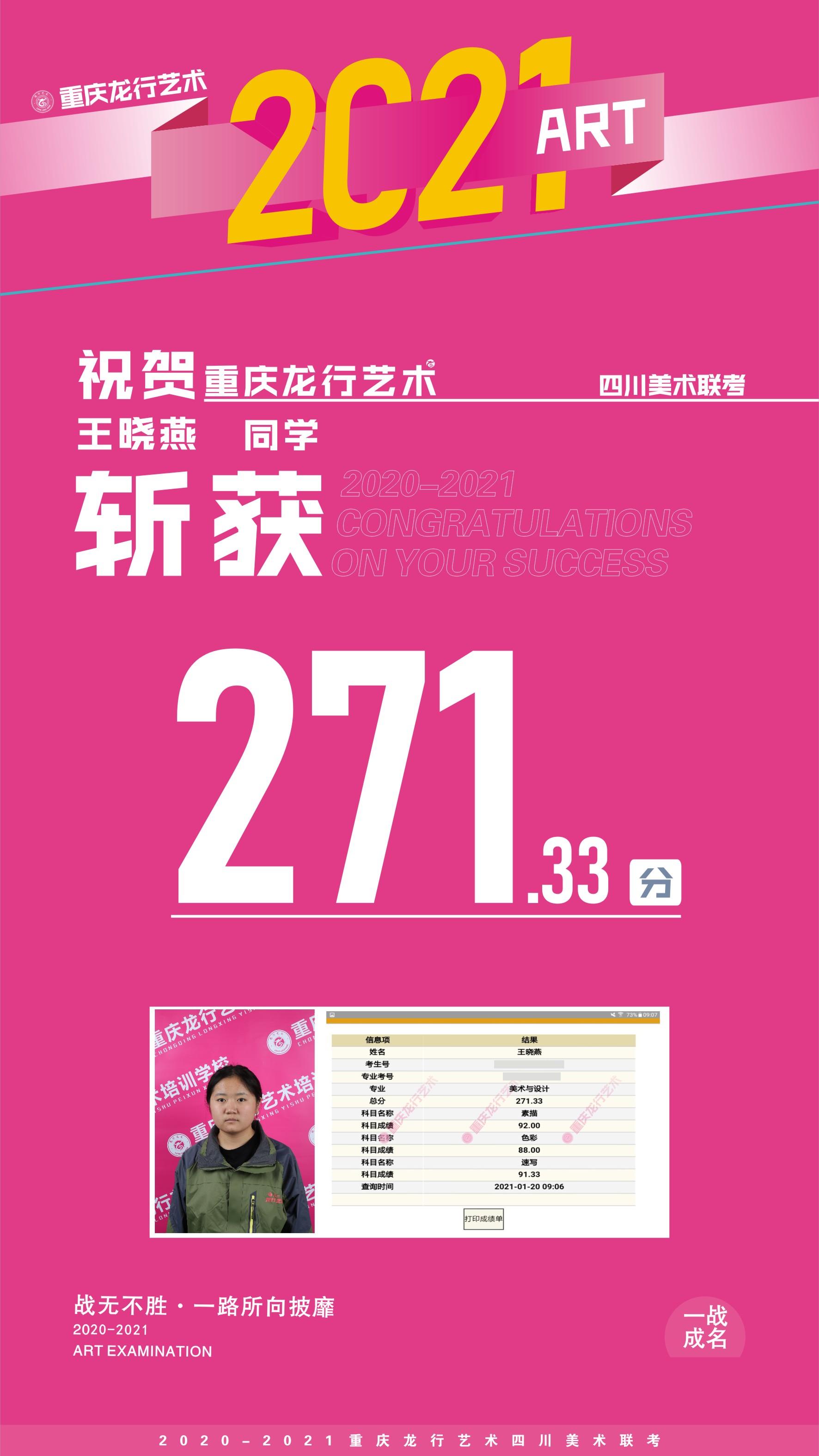 重庆龙行艺术画室优秀学员一王晓燕