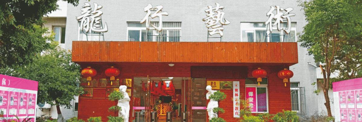 重庆龙行美术艺术画室