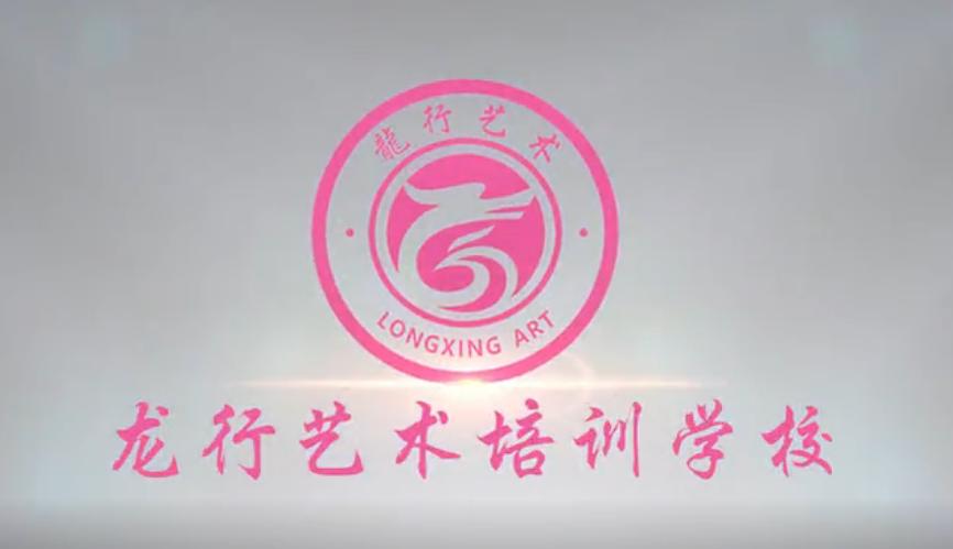 重庆龙行艺术培训学校,西南地区美术培训专业机构,成就你的艺术名校梦想!