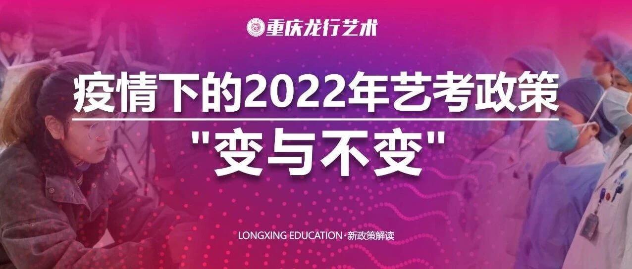 【重庆龙行艺术】疫情下的2022年艺考政策变与不变