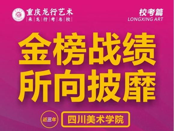 成绩至上 录取为王  2021届重庆美术培训画室-龙行画室川美校考重成绩公布