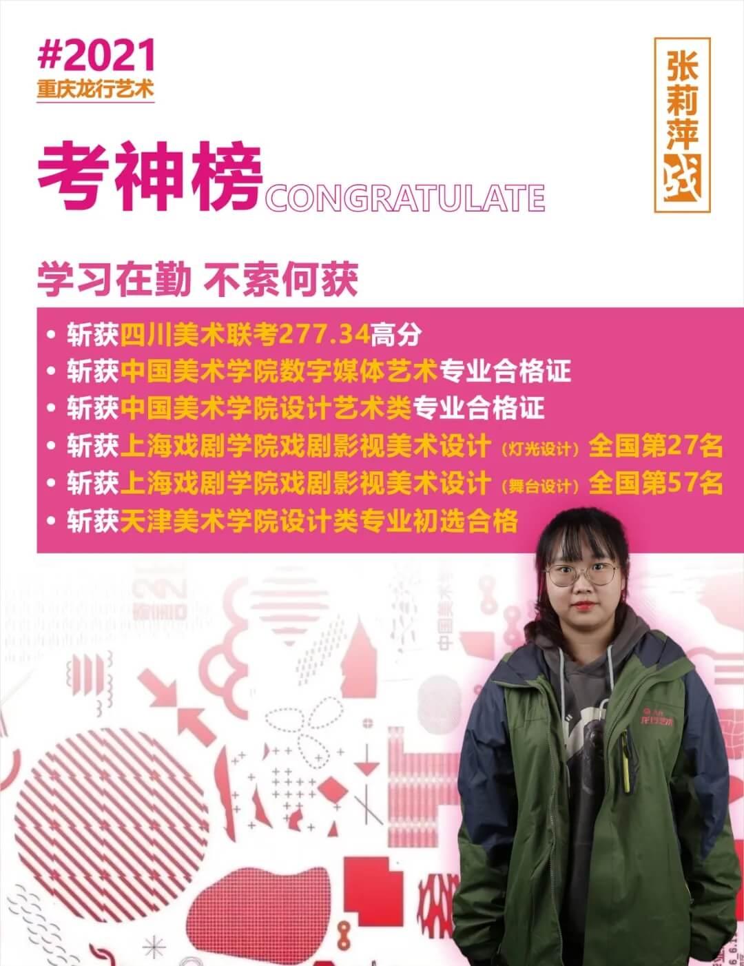 重庆龙行艺术考神榜||张莉萍 · 所有的一鸣惊人 不过是厚积薄发