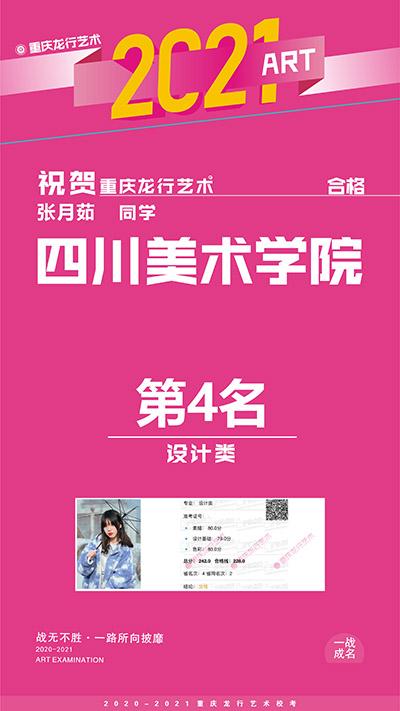 重庆龙行画室优秀学院——张月茹