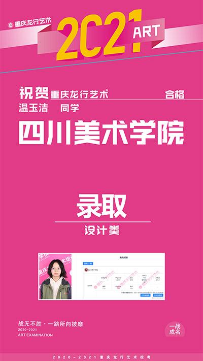 重庆龙行画室优秀学院——温玉洁