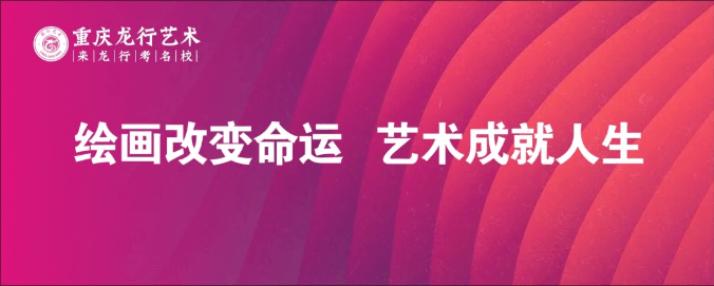 重庆龙行艺术画室2022届招生简介  绘画改变命运,艺术成就人生!